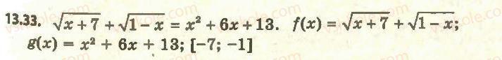 11-algebra-ag-merzlyak-da-nomirovskij-vb-polonskij-ms-yakir-2011-akademichnij-profilnij-rivni--1-pohidna-ta-yiyi-zastosuvannya-13-najbilshe-i-najmenshe-znachennya-funktsiyi-na-vidrizku-33.jpg