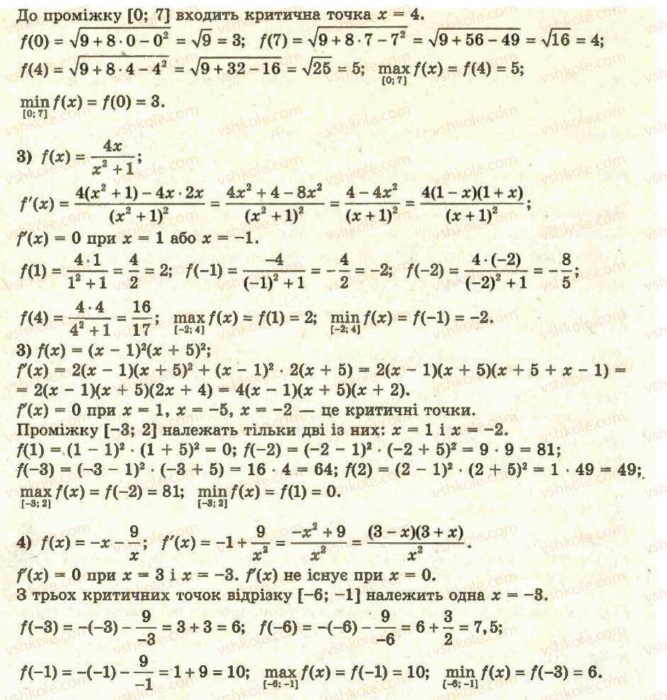 11-algebra-ag-merzlyak-da-nomirovskij-vb-polonskij-ms-yakir-2011-akademichnij-profilnij-rivni--1-pohidna-ta-yiyi-zastosuvannya-13-najbilshe-i-najmenshe-znachennya-funktsiyi-na-vidrizku-4-rnd1856.jpg