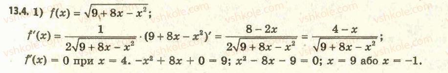 11-algebra-ag-merzlyak-da-nomirovskij-vb-polonskij-ms-yakir-2011-akademichnij-profilnij-rivni--1-pohidna-ta-yiyi-zastosuvannya-13-najbilshe-i-najmenshe-znachennya-funktsiyi-na-vidrizku-4.jpg