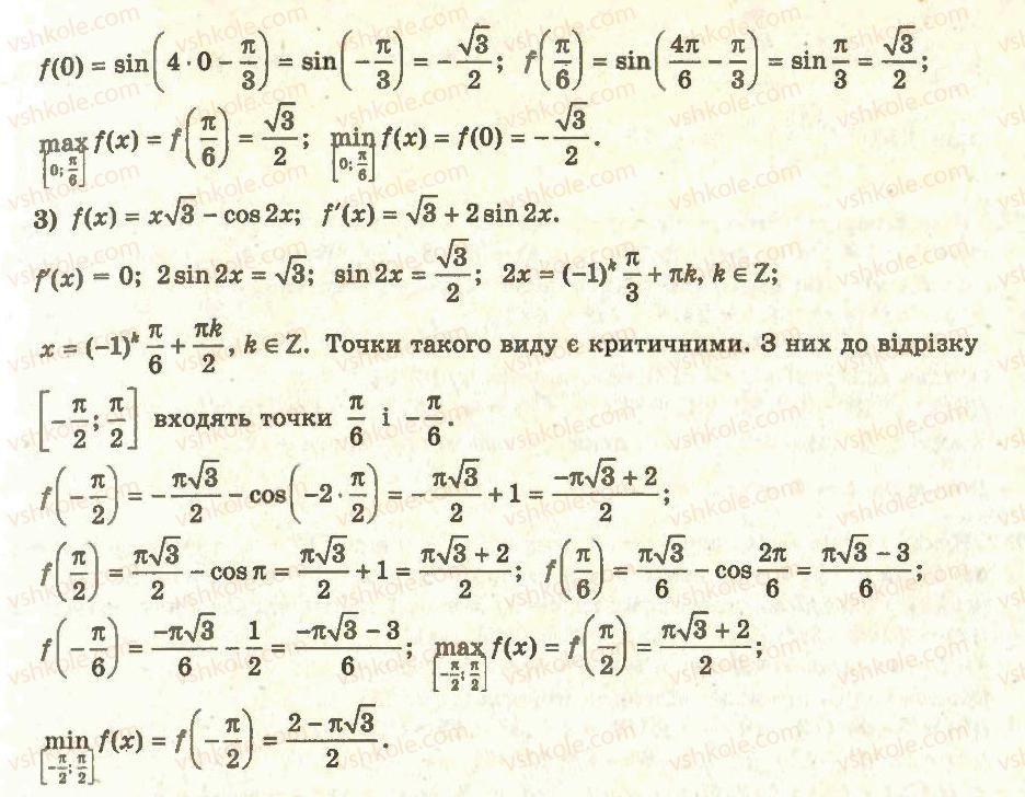 11-algebra-ag-merzlyak-da-nomirovskij-vb-polonskij-ms-yakir-2011-akademichnij-profilnij-rivni--1-pohidna-ta-yiyi-zastosuvannya-13-najbilshe-i-najmenshe-znachennya-funktsiyi-na-vidrizku-5-rnd8978.jpg