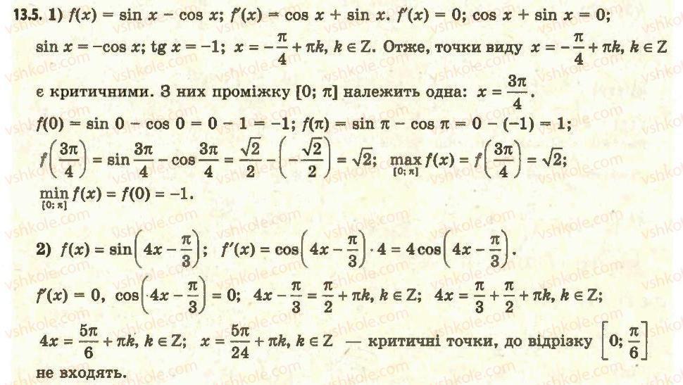 11-algebra-ag-merzlyak-da-nomirovskij-vb-polonskij-ms-yakir-2011-akademichnij-profilnij-rivni--1-pohidna-ta-yiyi-zastosuvannya-13-najbilshe-i-najmenshe-znachennya-funktsiyi-na-vidrizku-5.jpg