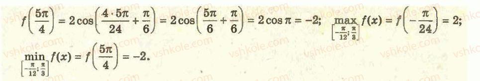 11-algebra-ag-merzlyak-da-nomirovskij-vb-polonskij-ms-yakir-2011-akademichnij-profilnij-rivni--1-pohidna-ta-yiyi-zastosuvannya-13-najbilshe-i-najmenshe-znachennya-funktsiyi-na-vidrizku-6-rnd425.jpg