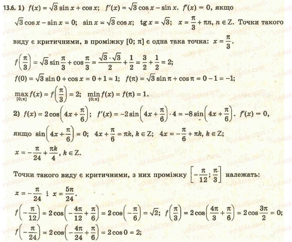 11-algebra-ag-merzlyak-da-nomirovskij-vb-polonskij-ms-yakir-2011-akademichnij-profilnij-rivni--1-pohidna-ta-yiyi-zastosuvannya-13-najbilshe-i-najmenshe-znachennya-funktsiyi-na-vidrizku-6.jpg
