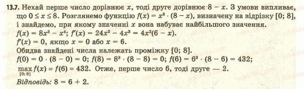 11-algebra-ag-merzlyak-da-nomirovskij-vb-polonskij-ms-yakir-2011-akademichnij-profilnij-rivni--1-pohidna-ta-yiyi-zastosuvannya-13-najbilshe-i-najmenshe-znachennya-funktsiyi-na-vidrizku-7.jpg