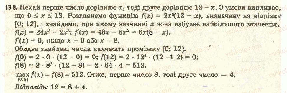 11-algebra-ag-merzlyak-da-nomirovskij-vb-polonskij-ms-yakir-2011-akademichnij-profilnij-rivni--1-pohidna-ta-yiyi-zastosuvannya-13-najbilshe-i-najmenshe-znachennya-funktsiyi-na-vidrizku-8.jpg
