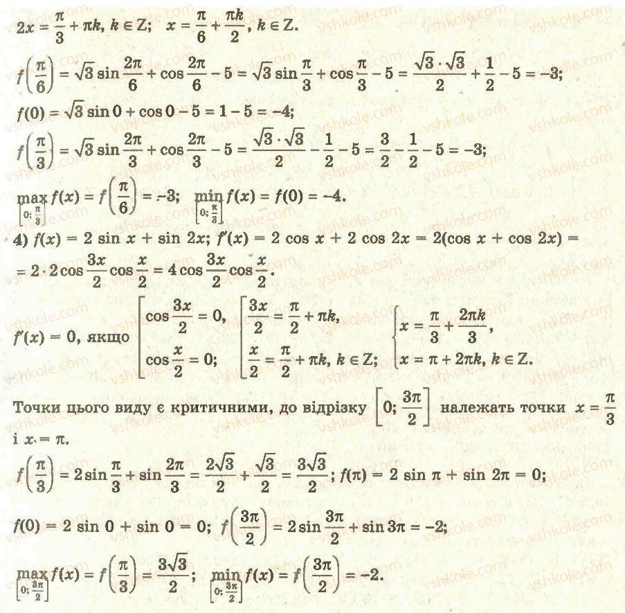 11-algebra-ag-merzlyak-da-nomirovskij-vb-polonskij-ms-yakir-2011-akademichnij-profilnij-rivni--1-pohidna-ta-yiyi-zastosuvannya-13-najbilshe-i-najmenshe-znachennya-funktsiyi-na-vidrizku-9-rnd8660.jpg