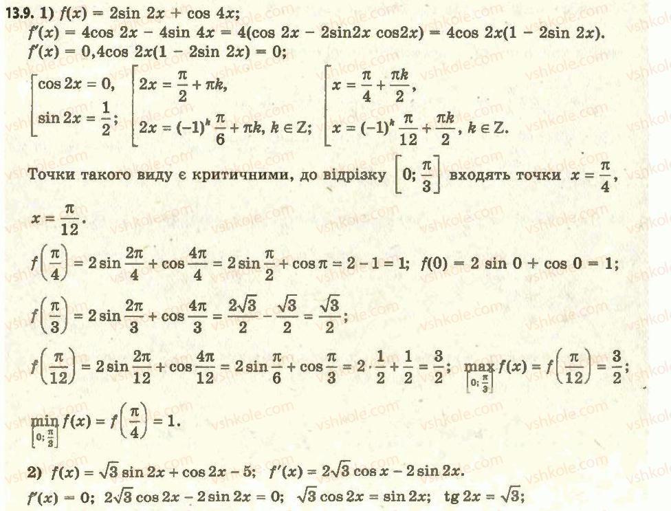 11-algebra-ag-merzlyak-da-nomirovskij-vb-polonskij-ms-yakir-2011-akademichnij-profilnij-rivni--1-pohidna-ta-yiyi-zastosuvannya-13-najbilshe-i-najmenshe-znachennya-funktsiyi-na-vidrizku-9.jpg