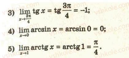 11-algebra-ag-merzlyak-da-nomirovskij-vb-polonskij-ms-yakir-2011-akademichnij-profilnij-rivni--1-pohidna-ta-yiyi-zastosuvannya-5-neperervnist-funktsiyi-v-tochtsi-vlastivosti-neperervnih-funktsij-1-rnd8523.jpg