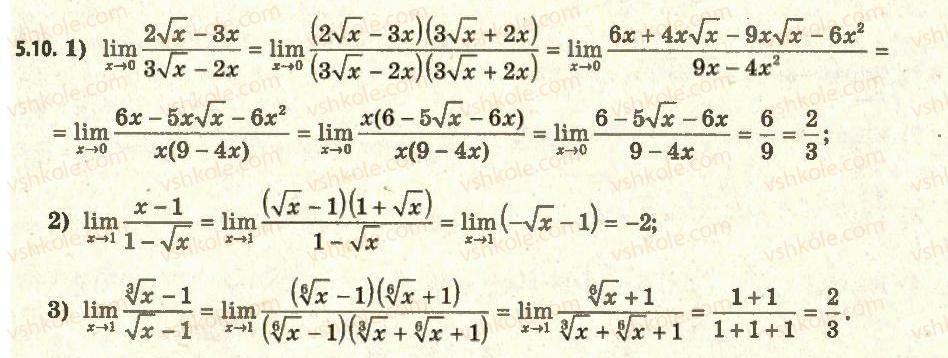 11-algebra-ag-merzlyak-da-nomirovskij-vb-polonskij-ms-yakir-2011-akademichnij-profilnij-rivni--1-pohidna-ta-yiyi-zastosuvannya-5-neperervnist-funktsiyi-v-tochtsi-vlastivosti-neperervnih-funktsij-10.jpg