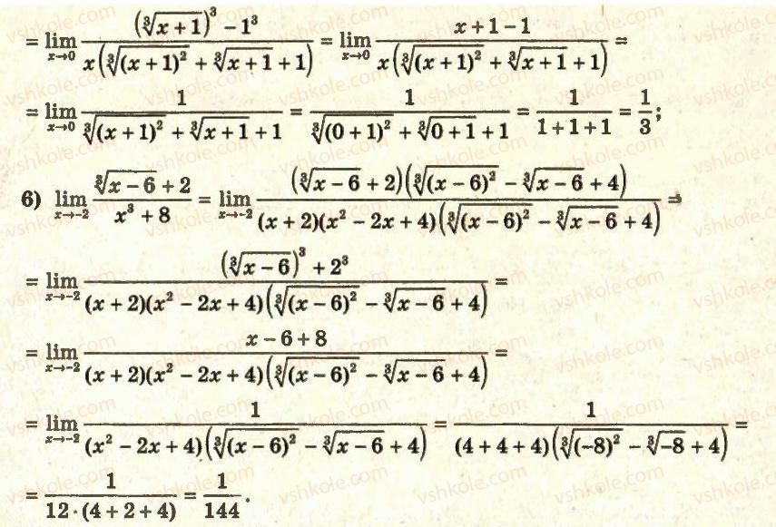 11-algebra-ag-merzlyak-da-nomirovskij-vb-polonskij-ms-yakir-2011-akademichnij-profilnij-rivni--1-pohidna-ta-yiyi-zastosuvannya-5-neperervnist-funktsiyi-v-tochtsi-vlastivosti-neperervnih-funktsij-12-rnd1907.jpg