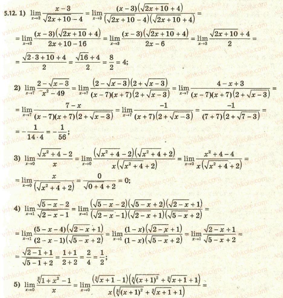 11-algebra-ag-merzlyak-da-nomirovskij-vb-polonskij-ms-yakir-2011-akademichnij-profilnij-rivni--1-pohidna-ta-yiyi-zastosuvannya-5-neperervnist-funktsiyi-v-tochtsi-vlastivosti-neperervnih-funktsij-12.jpg