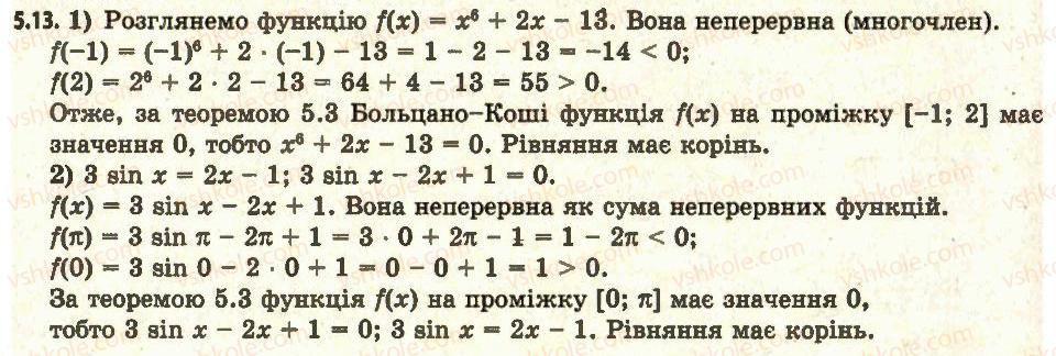 11-algebra-ag-merzlyak-da-nomirovskij-vb-polonskij-ms-yakir-2011-akademichnij-profilnij-rivni--1-pohidna-ta-yiyi-zastosuvannya-5-neperervnist-funktsiyi-v-tochtsi-vlastivosti-neperervnih-funktsij-13.jpg