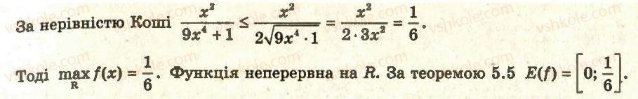 11-algebra-ag-merzlyak-da-nomirovskij-vb-polonskij-ms-yakir-2011-akademichnij-profilnij-rivni--1-pohidna-ta-yiyi-zastosuvannya-5-neperervnist-funktsiyi-v-tochtsi-vlastivosti-neperervnih-funktsij-17-rnd4213.jpg