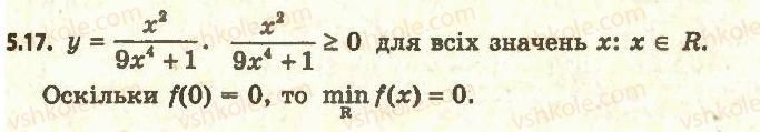11-algebra-ag-merzlyak-da-nomirovskij-vb-polonskij-ms-yakir-2011-akademichnij-profilnij-rivni--1-pohidna-ta-yiyi-zastosuvannya-5-neperervnist-funktsiyi-v-tochtsi-vlastivosti-neperervnih-funktsij-17.jpg