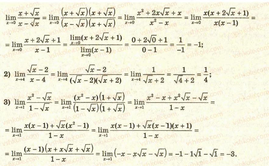 11-algebra-ag-merzlyak-da-nomirovskij-vb-polonskij-ms-yakir-2011-akademichnij-profilnij-rivni--1-pohidna-ta-yiyi-zastosuvannya-5-neperervnist-funktsiyi-v-tochtsi-vlastivosti-neperervnih-funktsij-9-rnd4322.jpg