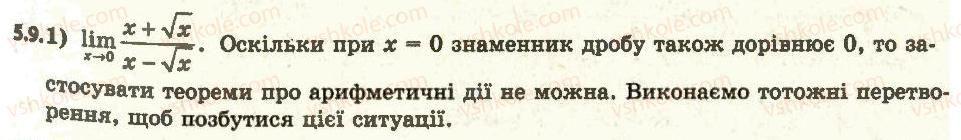 11-algebra-ag-merzlyak-da-nomirovskij-vb-polonskij-ms-yakir-2011-akademichnij-profilnij-rivni--1-pohidna-ta-yiyi-zastosuvannya-5-neperervnist-funktsiyi-v-tochtsi-vlastivosti-neperervnih-funktsij-9.jpg