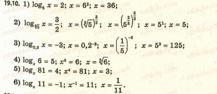 11-algebra-ag-merzlyak-da-nomirovskij-vb-polonskij-ms-yakir-2011-akademichnij-profilnij-rivni--2-pokaznikova-i-logarifmichna-funktsiyi-19-logarifm-i-jogo-vlastivosti-10.jpg
