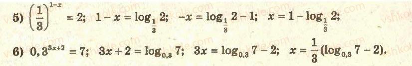 11-algebra-ag-merzlyak-da-nomirovskij-vb-polonskij-ms-yakir-2011-akademichnij-profilnij-rivni--2-pokaznikova-i-logarifmichna-funktsiyi-19-logarifm-i-jogo-vlastivosti-11-rnd8284.jpg