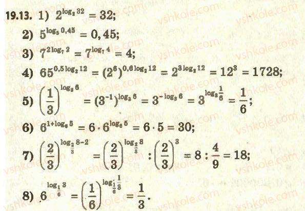 11-algebra-ag-merzlyak-da-nomirovskij-vb-polonskij-ms-yakir-2011-akademichnij-profilnij-rivni--2-pokaznikova-i-logarifmichna-funktsiyi-19-logarifm-i-jogo-vlastivosti-13.jpg