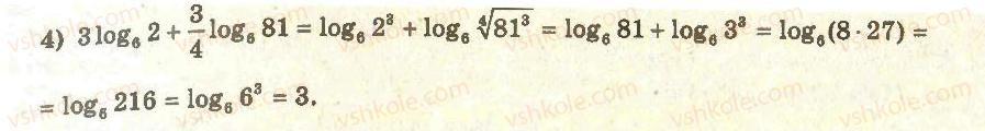 11-algebra-ag-merzlyak-da-nomirovskij-vb-polonskij-ms-yakir-2011-akademichnij-profilnij-rivni--2-pokaznikova-i-logarifmichna-funktsiyi-19-logarifm-i-jogo-vlastivosti-16-rnd3955.jpg