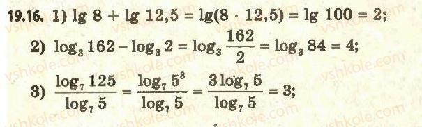 11-algebra-ag-merzlyak-da-nomirovskij-vb-polonskij-ms-yakir-2011-akademichnij-profilnij-rivni--2-pokaznikova-i-logarifmichna-funktsiyi-19-logarifm-i-jogo-vlastivosti-16.jpg