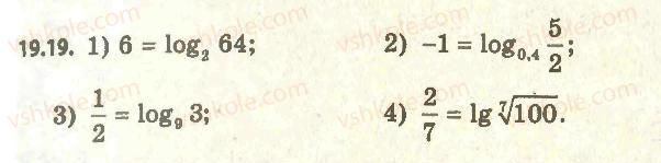 11-algebra-ag-merzlyak-da-nomirovskij-vb-polonskij-ms-yakir-2011-akademichnij-profilnij-rivni--2-pokaznikova-i-logarifmichna-funktsiyi-19-logarifm-i-jogo-vlastivosti-19.jpg