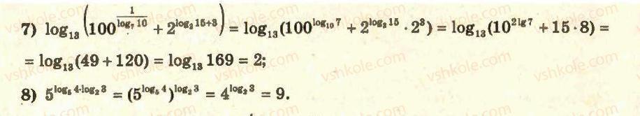 11-algebra-ag-merzlyak-da-nomirovskij-vb-polonskij-ms-yakir-2011-akademichnij-profilnij-rivni--2-pokaznikova-i-logarifmichna-funktsiyi-19-logarifm-i-jogo-vlastivosti-22-rnd3851.jpg
