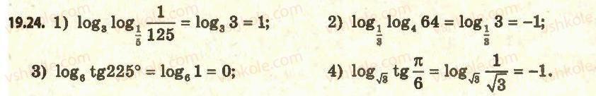 11-algebra-ag-merzlyak-da-nomirovskij-vb-polonskij-ms-yakir-2011-akademichnij-profilnij-rivni--2-pokaznikova-i-logarifmichna-funktsiyi-19-logarifm-i-jogo-vlastivosti-24.jpg