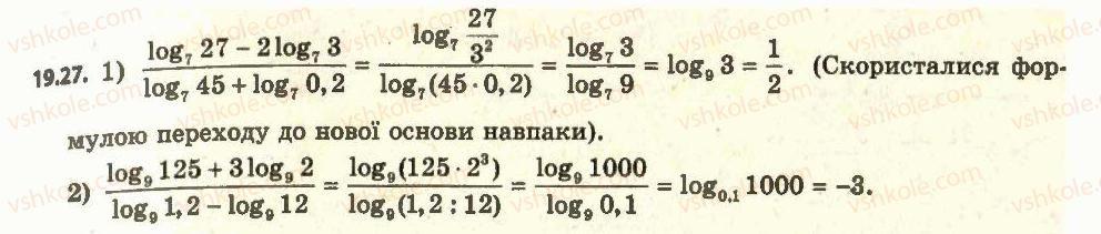 11-algebra-ag-merzlyak-da-nomirovskij-vb-polonskij-ms-yakir-2011-akademichnij-profilnij-rivni--2-pokaznikova-i-logarifmichna-funktsiyi-19-logarifm-i-jogo-vlastivosti-27.jpg