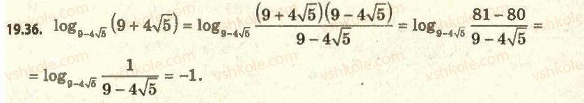 11-algebra-ag-merzlyak-da-nomirovskij-vb-polonskij-ms-yakir-2011-akademichnij-profilnij-rivni--2-pokaznikova-i-logarifmichna-funktsiyi-19-logarifm-i-jogo-vlastivosti-36.jpg