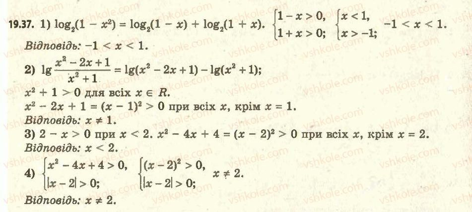 11-algebra-ag-merzlyak-da-nomirovskij-vb-polonskij-ms-yakir-2011-akademichnij-profilnij-rivni--2-pokaznikova-i-logarifmichna-funktsiyi-19-logarifm-i-jogo-vlastivosti-37.jpg