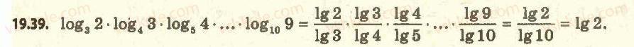11-algebra-ag-merzlyak-da-nomirovskij-vb-polonskij-ms-yakir-2011-akademichnij-profilnij-rivni--2-pokaznikova-i-logarifmichna-funktsiyi-19-logarifm-i-jogo-vlastivosti-39.jpg