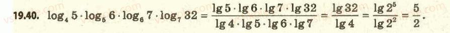 11-algebra-ag-merzlyak-da-nomirovskij-vb-polonskij-ms-yakir-2011-akademichnij-profilnij-rivni--2-pokaznikova-i-logarifmichna-funktsiyi-19-logarifm-i-jogo-vlastivosti-40.jpg