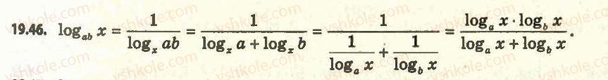 11-algebra-ag-merzlyak-da-nomirovskij-vb-polonskij-ms-yakir-2011-akademichnij-profilnij-rivni--2-pokaznikova-i-logarifmichna-funktsiyi-19-logarifm-i-jogo-vlastivosti-46.jpg
