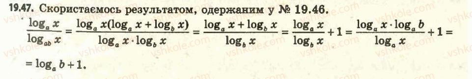 11-algebra-ag-merzlyak-da-nomirovskij-vb-polonskij-ms-yakir-2011-akademichnij-profilnij-rivni--2-pokaznikova-i-logarifmichna-funktsiyi-19-logarifm-i-jogo-vlastivosti-47.jpg