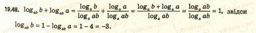11-algebra-ag-merzlyak-da-nomirovskij-vb-polonskij-ms-yakir-2011-akademichnij-profilnij-rivni--2-pokaznikova-i-logarifmichna-funktsiyi-19-logarifm-i-jogo-vlastivosti-48.jpg