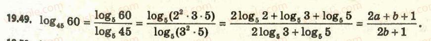 11-algebra-ag-merzlyak-da-nomirovskij-vb-polonskij-ms-yakir-2011-akademichnij-profilnij-rivni--2-pokaznikova-i-logarifmichna-funktsiyi-19-logarifm-i-jogo-vlastivosti-49.jpg