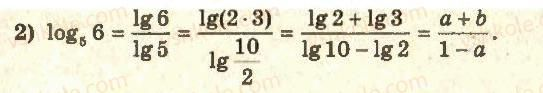 11-algebra-ag-merzlyak-da-nomirovskij-vb-polonskij-ms-yakir-2011-akademichnij-profilnij-rivni--2-pokaznikova-i-logarifmichna-funktsiyi-19-logarifm-i-jogo-vlastivosti-50-rnd3634.jpg