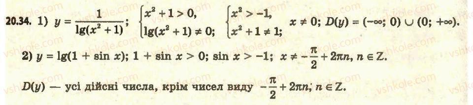 11-algebra-ag-merzlyak-da-nomirovskij-vb-polonskij-ms-yakir-2011-akademichnij-profilnij-rivni--2-pokaznikova-i-logarifmichna-funktsiyi-20-logarifmichna-funktsiya-ta-yiyi-vlastivosti-34.jpg