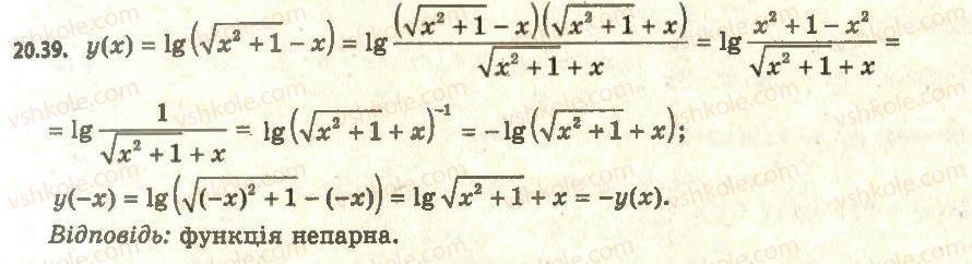 11-algebra-ag-merzlyak-da-nomirovskij-vb-polonskij-ms-yakir-2011-akademichnij-profilnij-rivni--2-pokaznikova-i-logarifmichna-funktsiyi-20-logarifmichna-funktsiya-ta-yiyi-vlastivosti-39.jpg