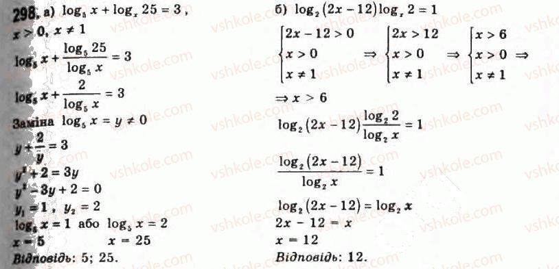 11-algebra-gp-bevz-vg-bevz-ng-vladimirova-2011-akademichnij-profilnij-rivni--7-logarifmichni-rivnyannya-ta-nerivnosti-298.jpg