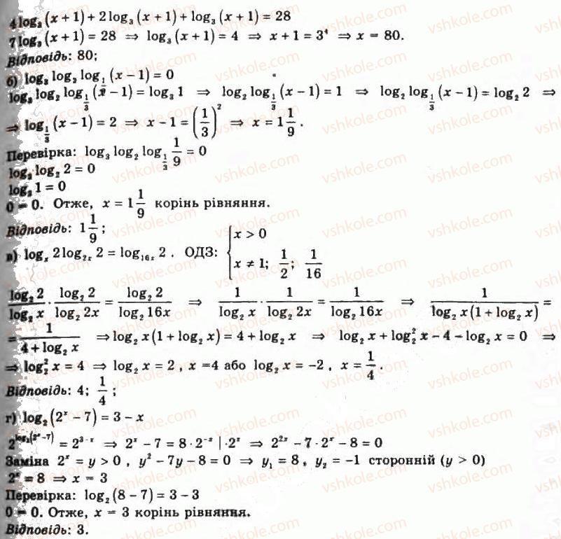 11-algebra-gp-bevz-vg-bevz-ng-vladimirova-2011-akademichnij-profilnij-rivni--7-logarifmichni-rivnyannya-ta-nerivnosti-306-rnd213.jpg