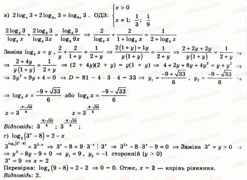11-algebra-gp-bevz-vg-bevz-ng-vladimirova-2011-akademichnij-profilnij-rivni--7-logarifmichni-rivnyannya-ta-nerivnosti-307-rnd3366.jpg