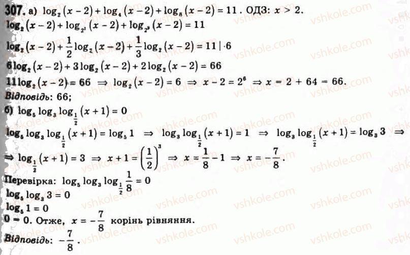 11-algebra-gp-bevz-vg-bevz-ng-vladimirova-2011-akademichnij-profilnij-rivni--7-logarifmichni-rivnyannya-ta-nerivnosti-307.jpg