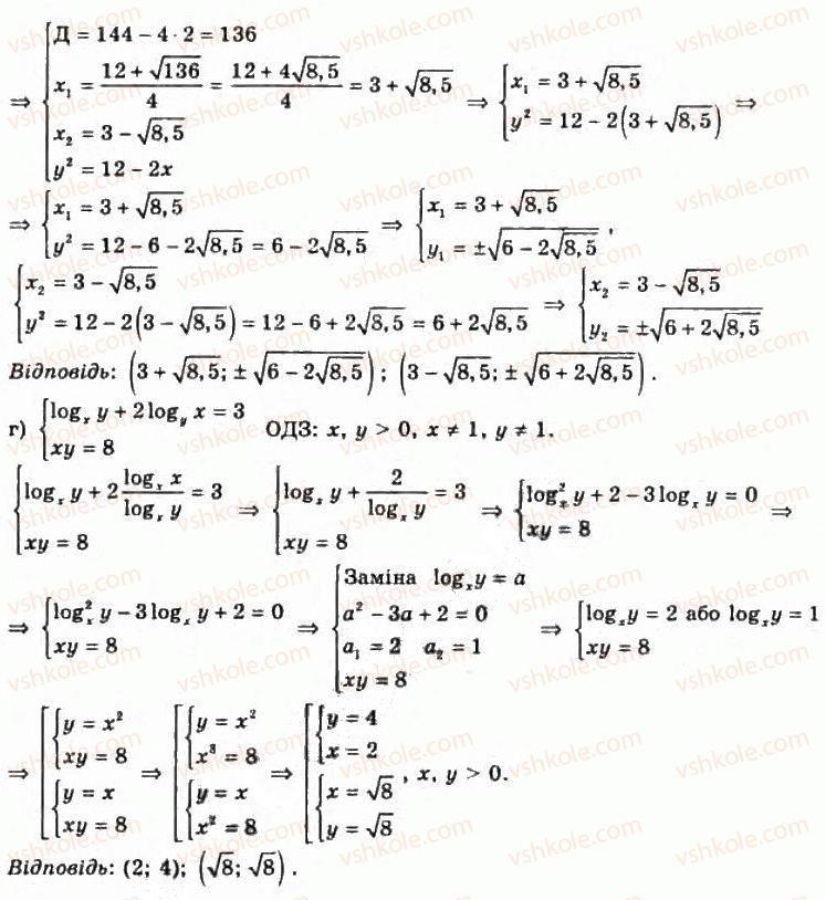 11-algebra-gp-bevz-vg-bevz-ng-vladimirova-2011-akademichnij-profilnij-rivni--7-logarifmichni-rivnyannya-ta-nerivnosti-317-rnd5639.jpg