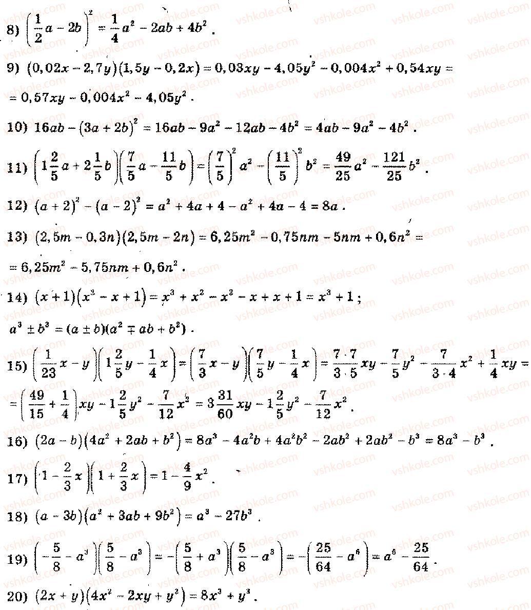 11-algebra-mi-shkil-zi-slepkan-os-dubinchuk-2006--rozdil-15-povtorennya-kursu-algebri-osnovnoyi-shkoli-2-1-rnd7071.jpg