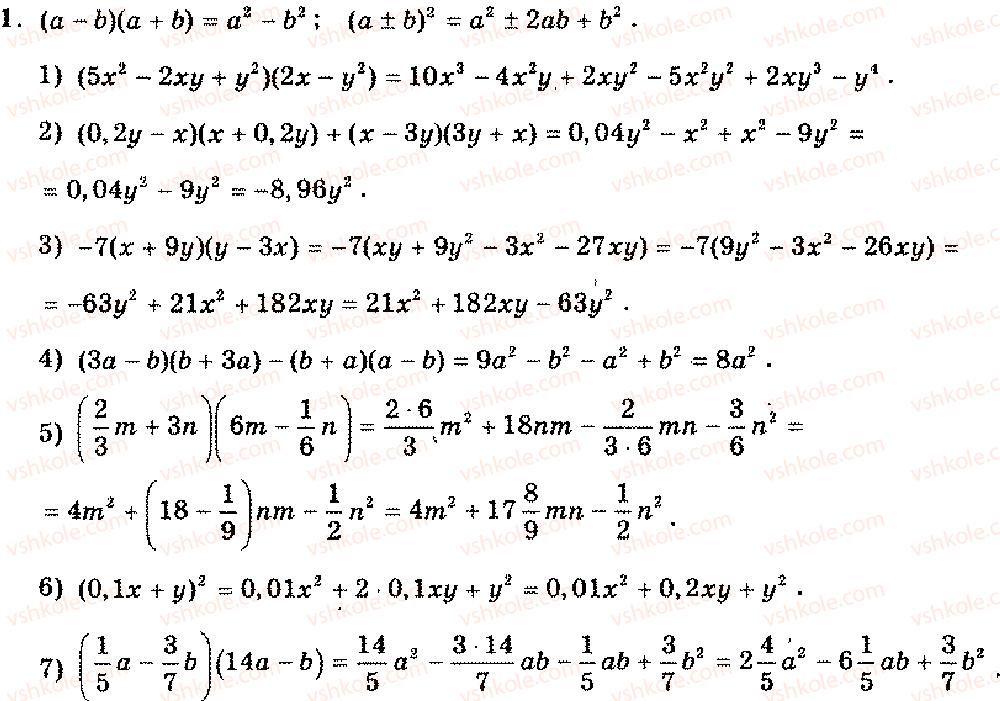 11-algebra-mi-shkil-zi-slepkan-os-dubinchuk-2006--rozdil-15-povtorennya-kursu-algebri-osnovnoyi-shkoli-2-1-rnd7460.jpg