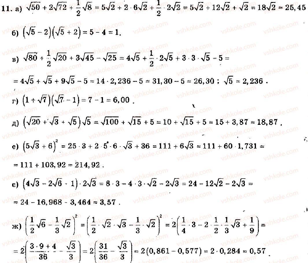 11-algebra-mi-shkil-zi-slepkan-os-dubinchuk-2006--rozdil-15-povtorennya-kursu-algebri-osnovnoyi-shkoli-2-11.jpg