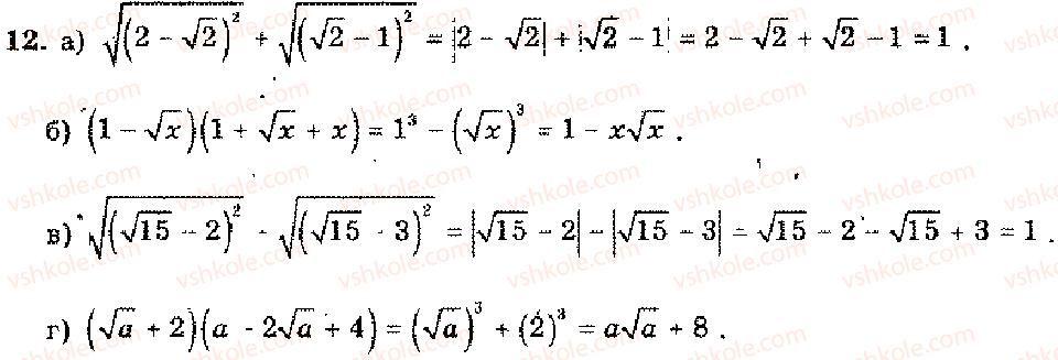 11-algebra-mi-shkil-zi-slepkan-os-dubinchuk-2006--rozdil-15-povtorennya-kursu-algebri-osnovnoyi-shkoli-2-12.jpg