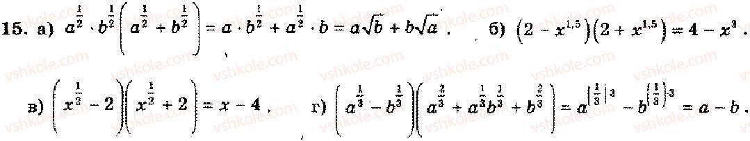 11-algebra-mi-shkil-zi-slepkan-os-dubinchuk-2006--rozdil-15-povtorennya-kursu-algebri-osnovnoyi-shkoli-2-15.jpg